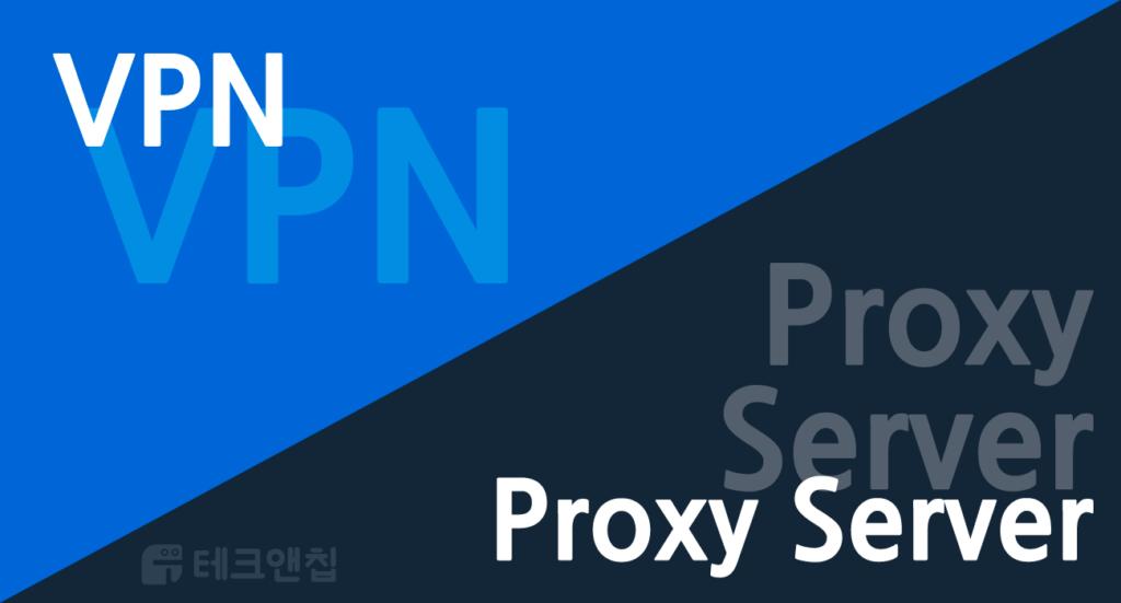 VPN 서비스 VS 웹 프록시 차이점