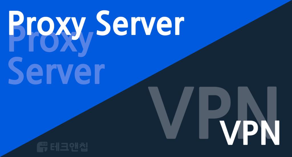 웹 프록시와 VPN 차이점