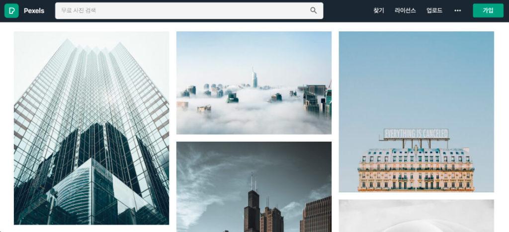 무료 이미지 사이트 pexels
