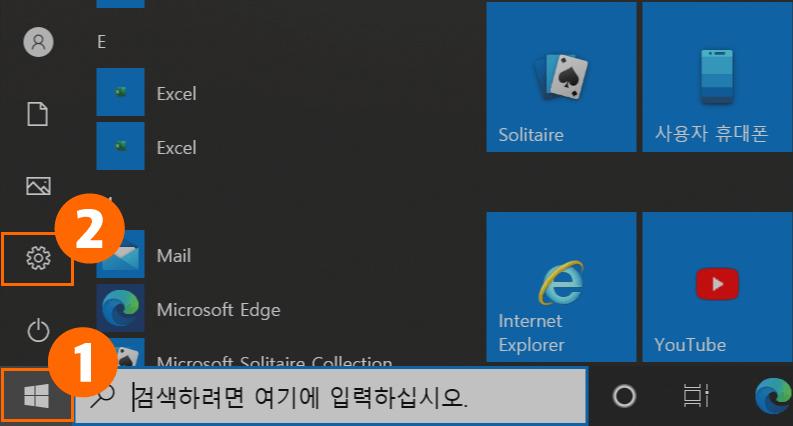 윈도우에서 불필요한 기본 앱 삭제하기 1