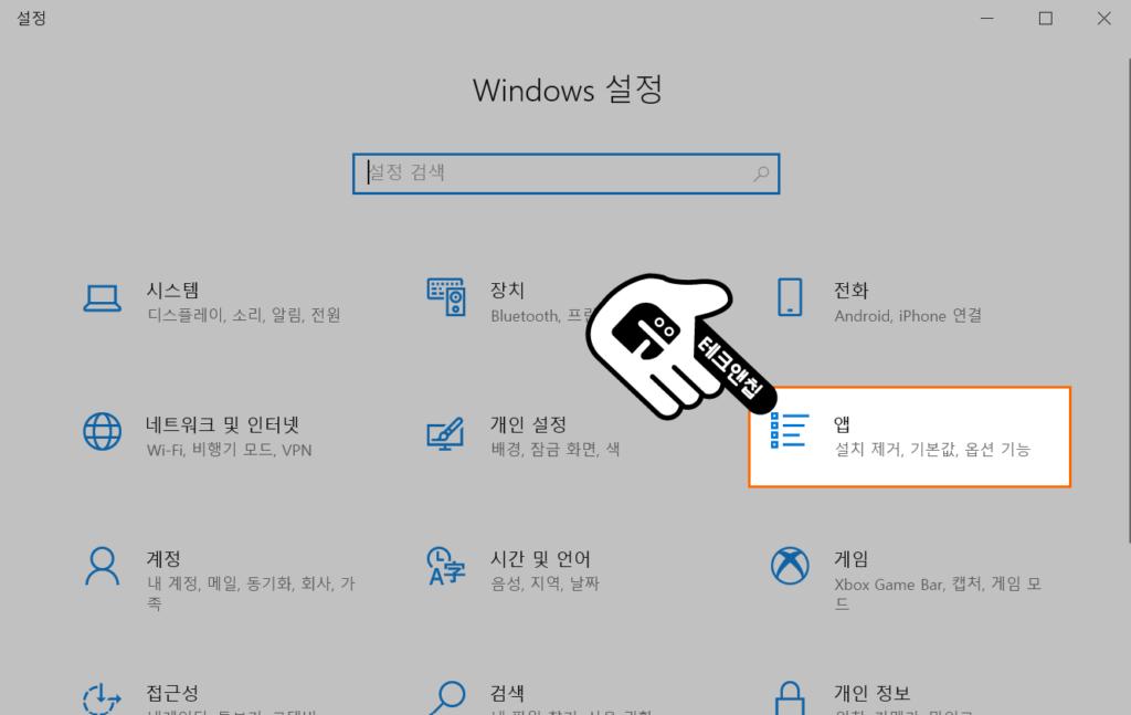 윈도우에서 불필요한 기본 앱 삭제하기 2
