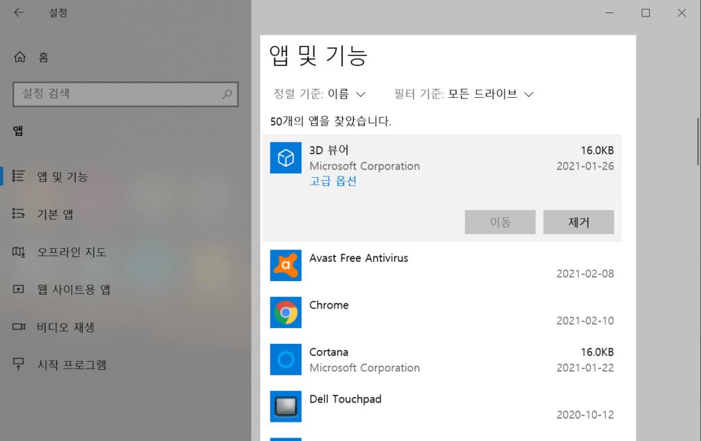 윈도우에서 불필요한 기본 앱 삭제하기 3