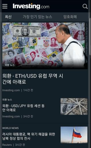 investing 해외 뉴스