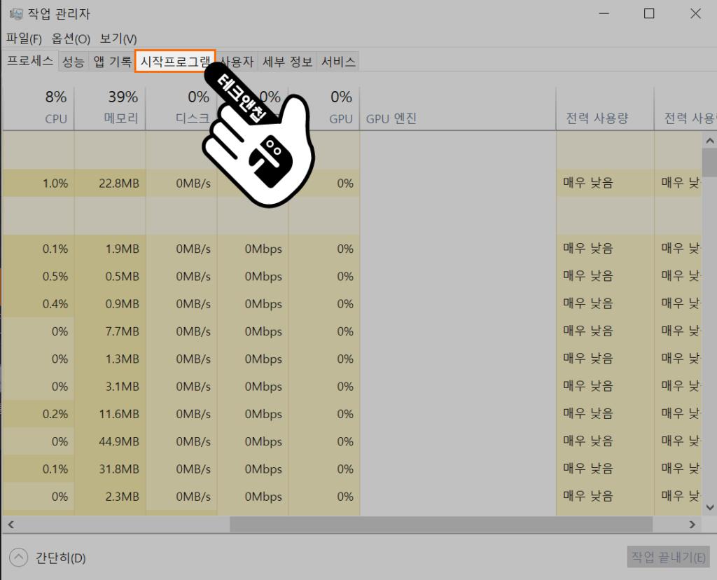 윈도우 시작 프로그램 삭제 및 끄기 2