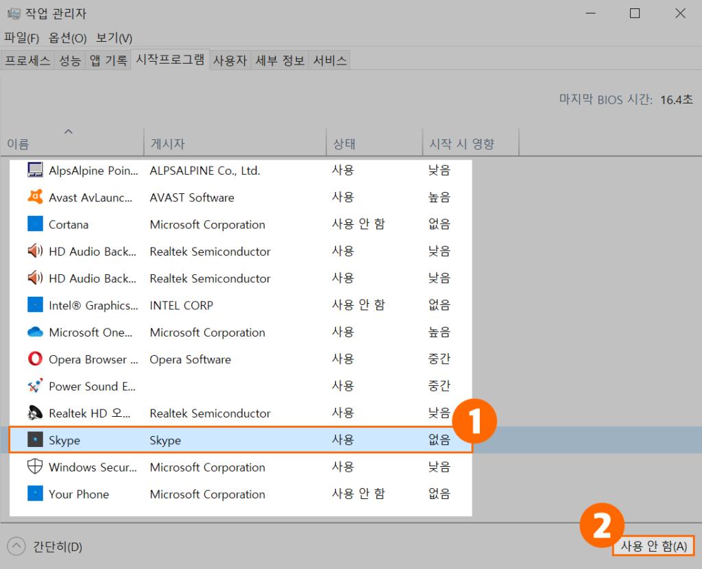 윈도우 시작 프로그램 삭제 및 끄기 3