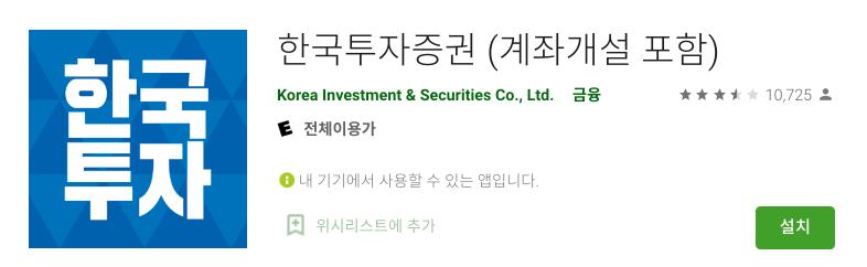 한국투자 주식 앱 추천