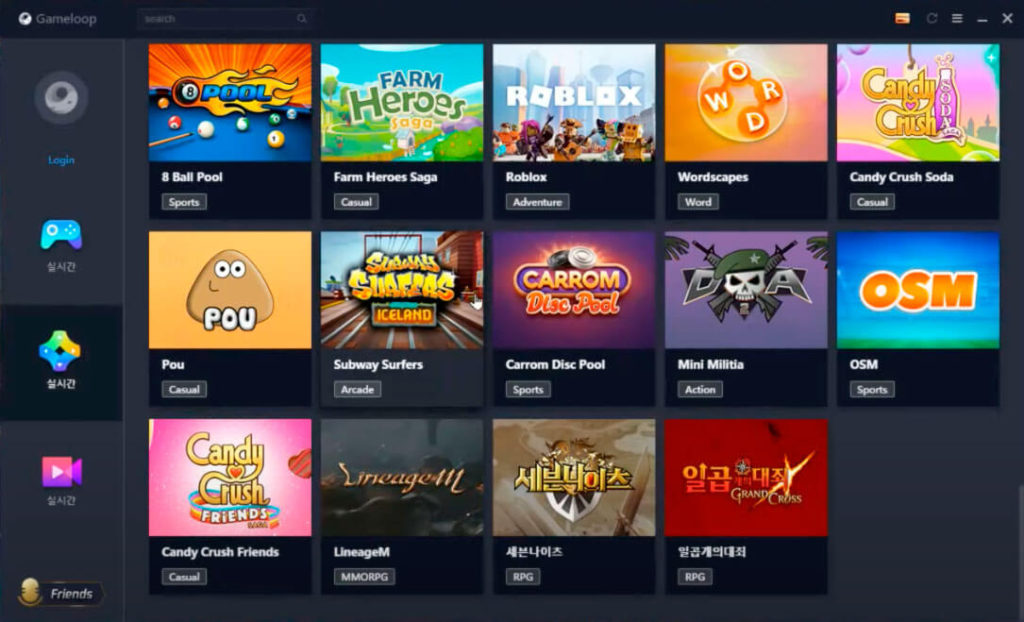 gameloop 안드로이드 앱 플레이어