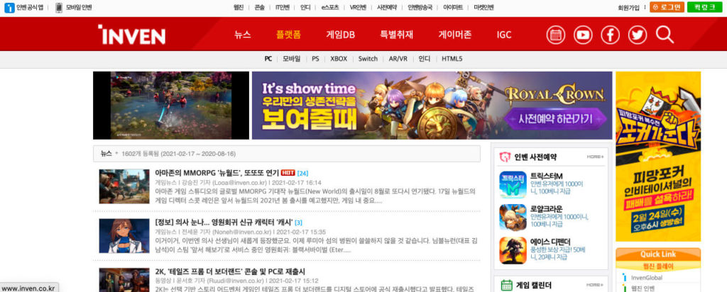 인벤 게임 커뮤니티 사이트