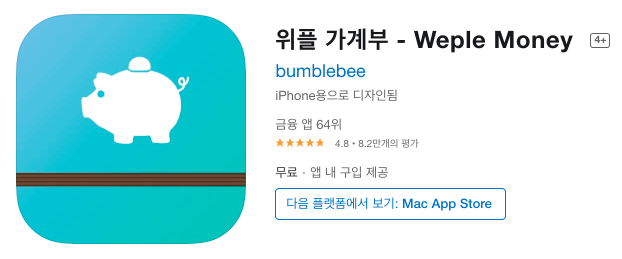 위플 가계부 아이폰 앱 추천