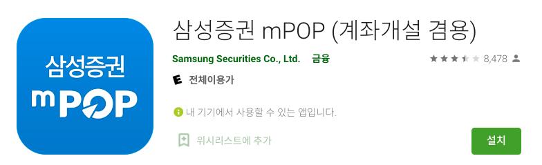삼성증권 mPOP 주식 앱 추천