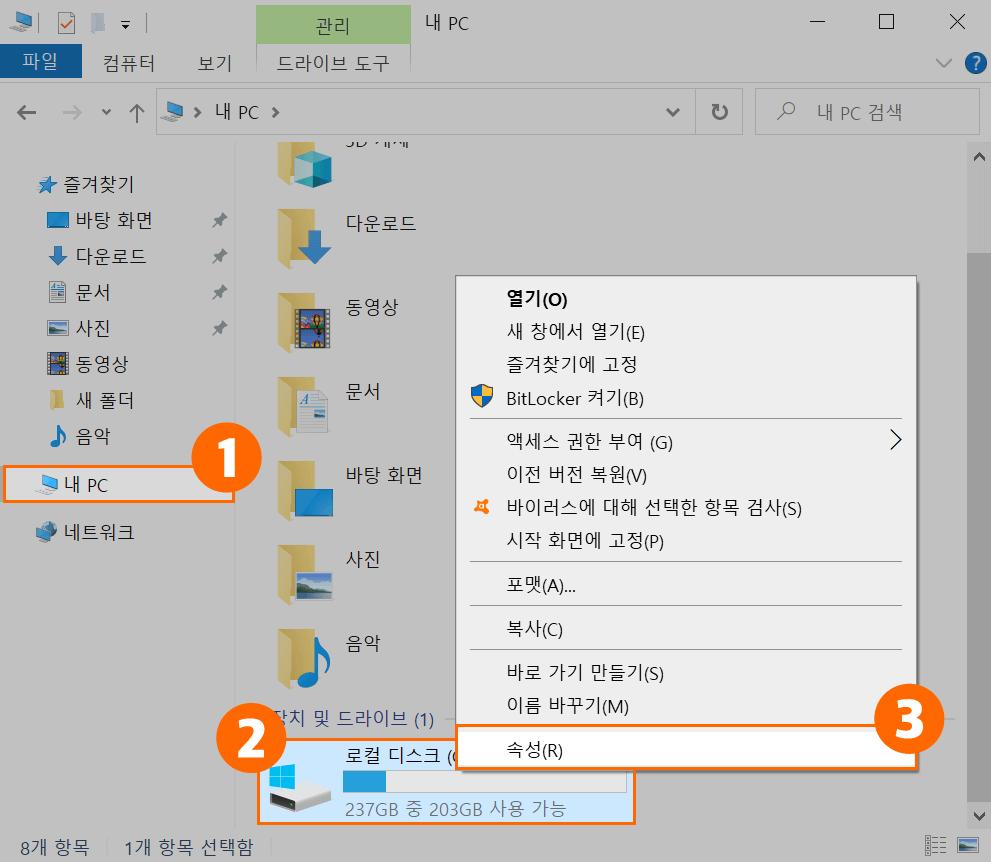 윈도우 디스크 조각 모음 실행하기 1