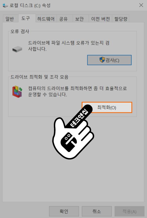 윈도우 디스크 조각 모음 실행하기 2