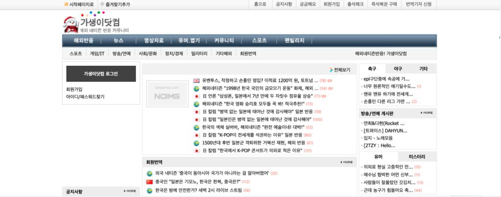 가생이닷컴 해외반응 커뮤니티 사이트