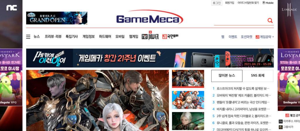 게임메카 게임 커뮤니티 사이트