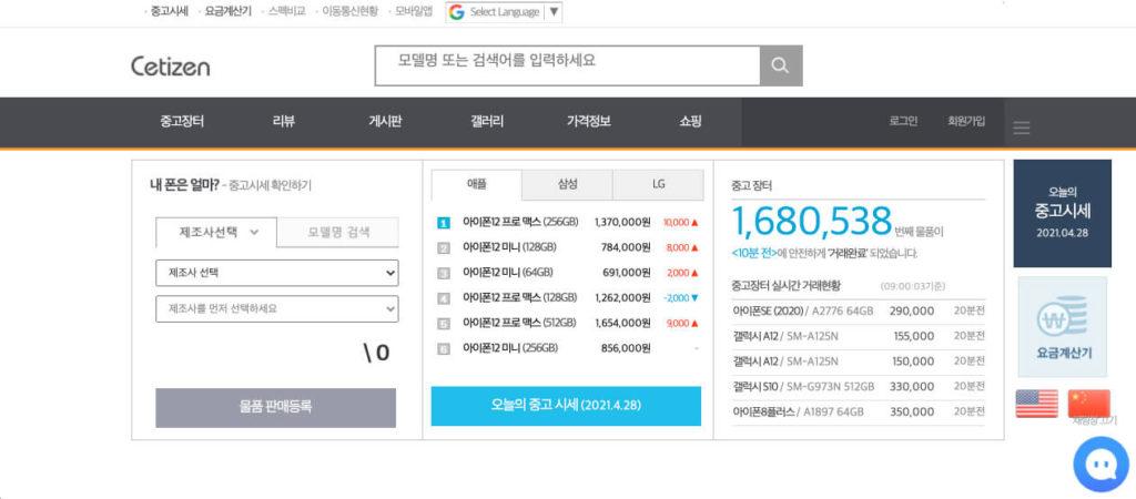세티즌 모바일 커뮤니티 사이트