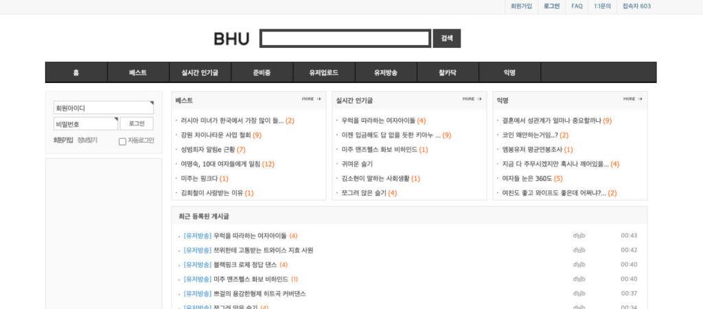 BHU 종합 커뮤니티 사이트