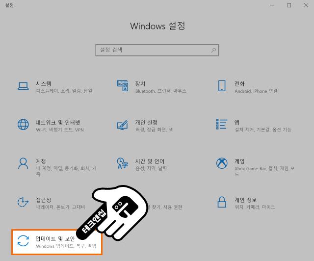 윈도우 업데이트 및 보안