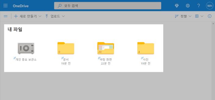 윈도우 백업 파일 확인하기