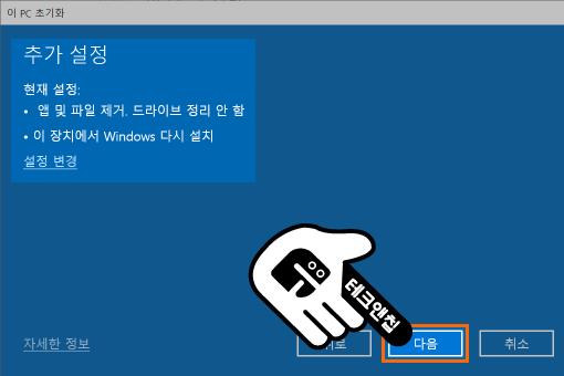 컴퓨터 포맷 시작하기