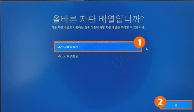 컴퓨터 포맷 완료 후 재설치