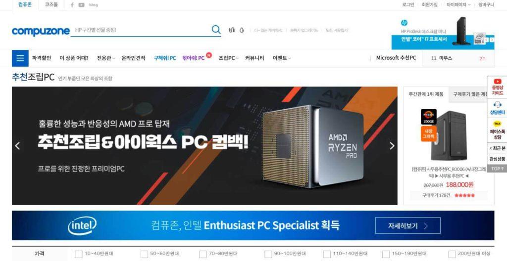 컴퓨존 PC 견적 사이트