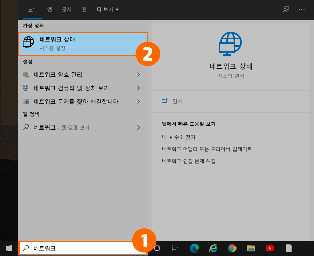 dns 서버 변경 방법 1