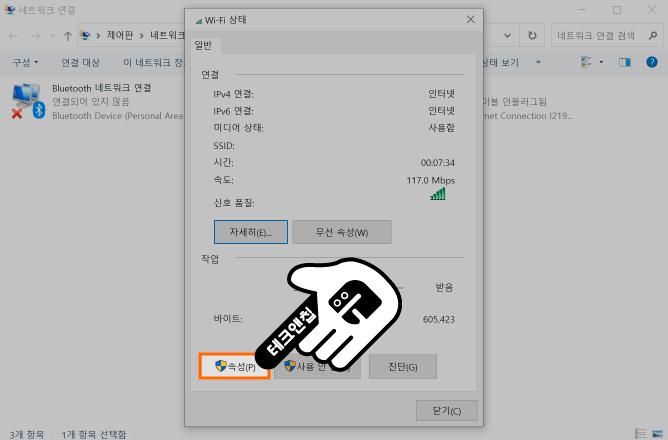 dns 서버 변경 방법 4
