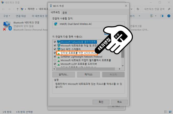dns 서버 변경 방법 5