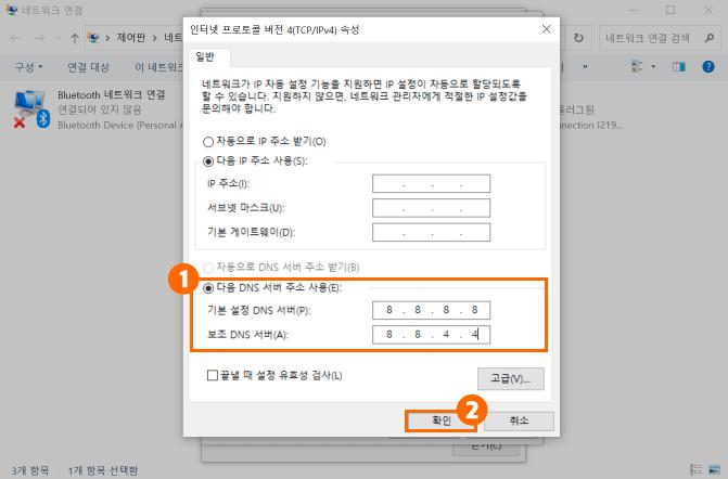 dns 서버 변경 방법 6