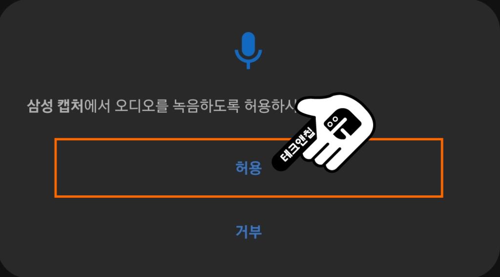 갤럭시 오디오 녹음 허용