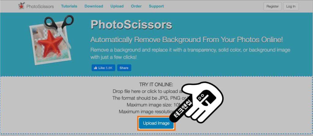 photoscissors 이미지 업로드하기