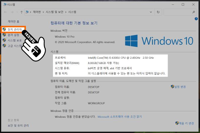 윈도우에서 장치 관리자 클릭하기