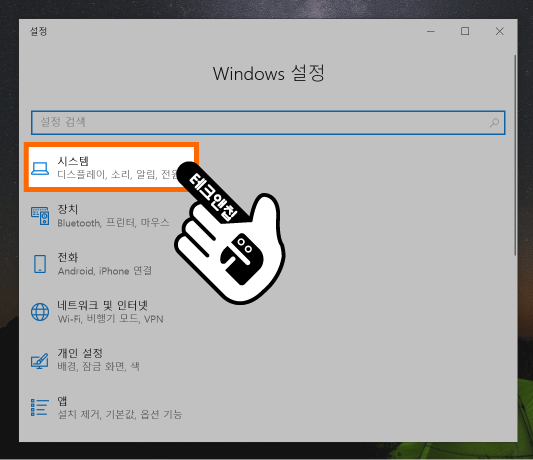 윈도우 설정에서 시스템