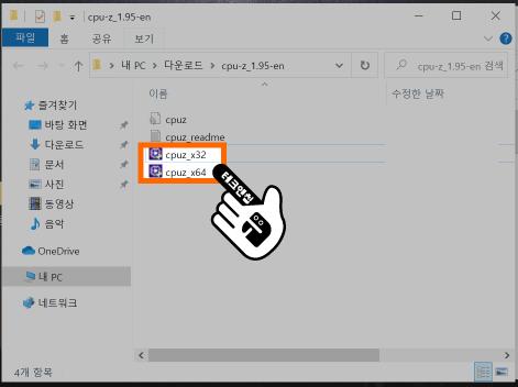 컴퓨터 사양 확인 프로그램 실행하기