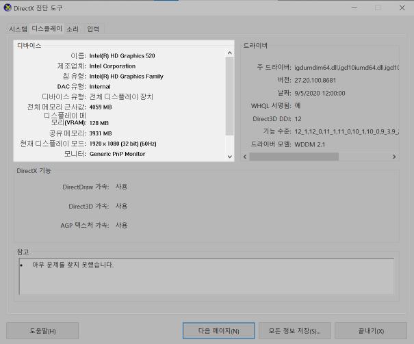 directX 진단 도구에서 그래픽 카드 확인