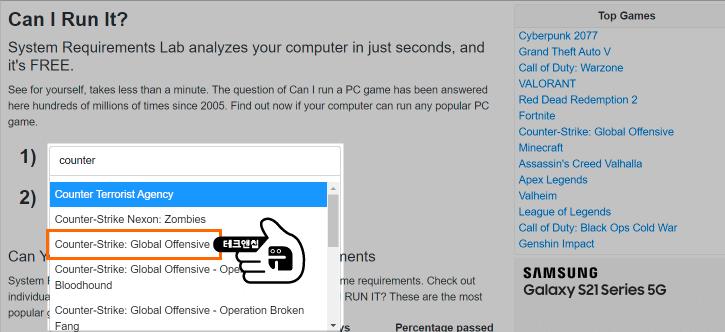 컴퓨터 사양 확인 사이트 원하는 게임 찾기
