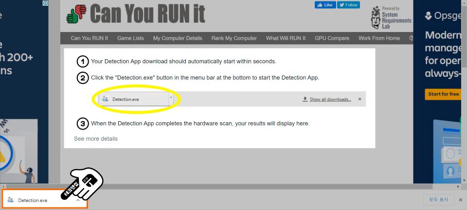 컴퓨터 사양 확인 사이트 필요한 프로그램 설치
