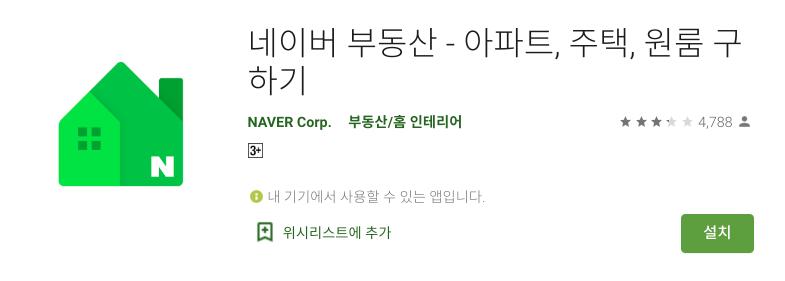 네이버 부동산 어플