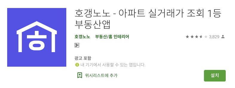 호갱노노 부동산 앱 추천