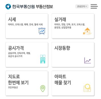 공기업인 한국부동산원에서 운영하는 부동산 앱 추천
