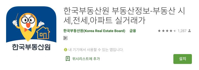 한국부동산원 앱