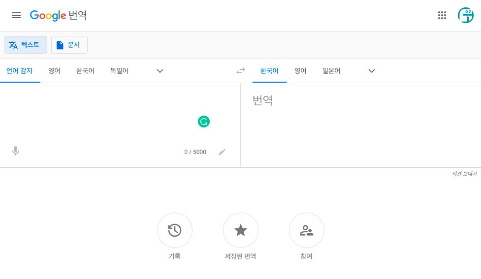 구글 번역기