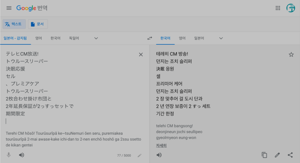 copyfish 이미지 번역