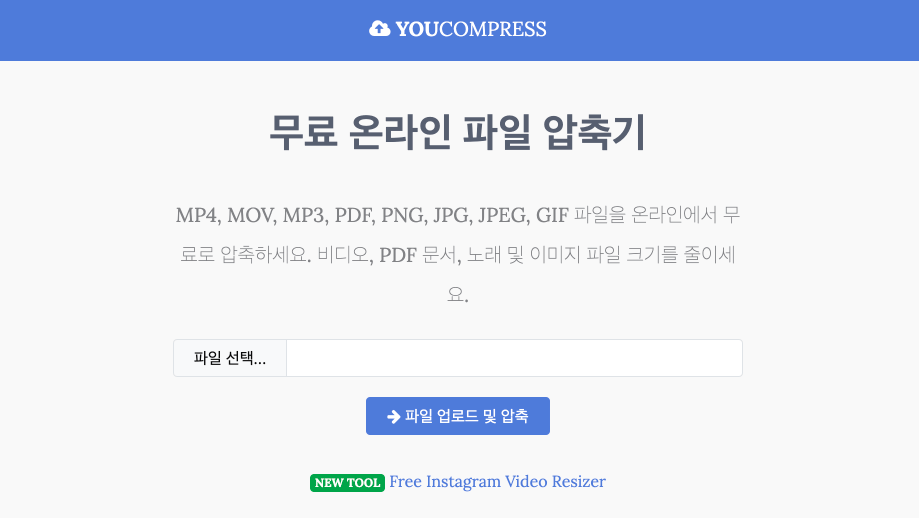 youcompress 동영상 파일 용량 줄이기