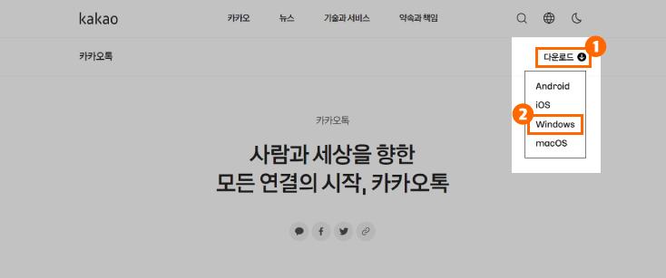 카카오톡 윈도우 pC 버전 다운로드